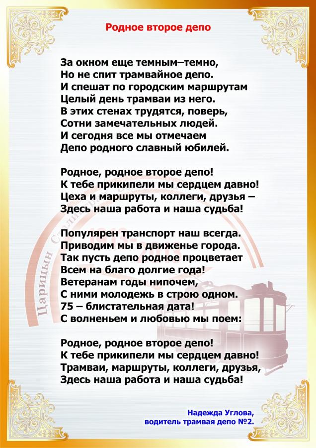 Стих для работников